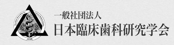 日本臨床歯科研究学会